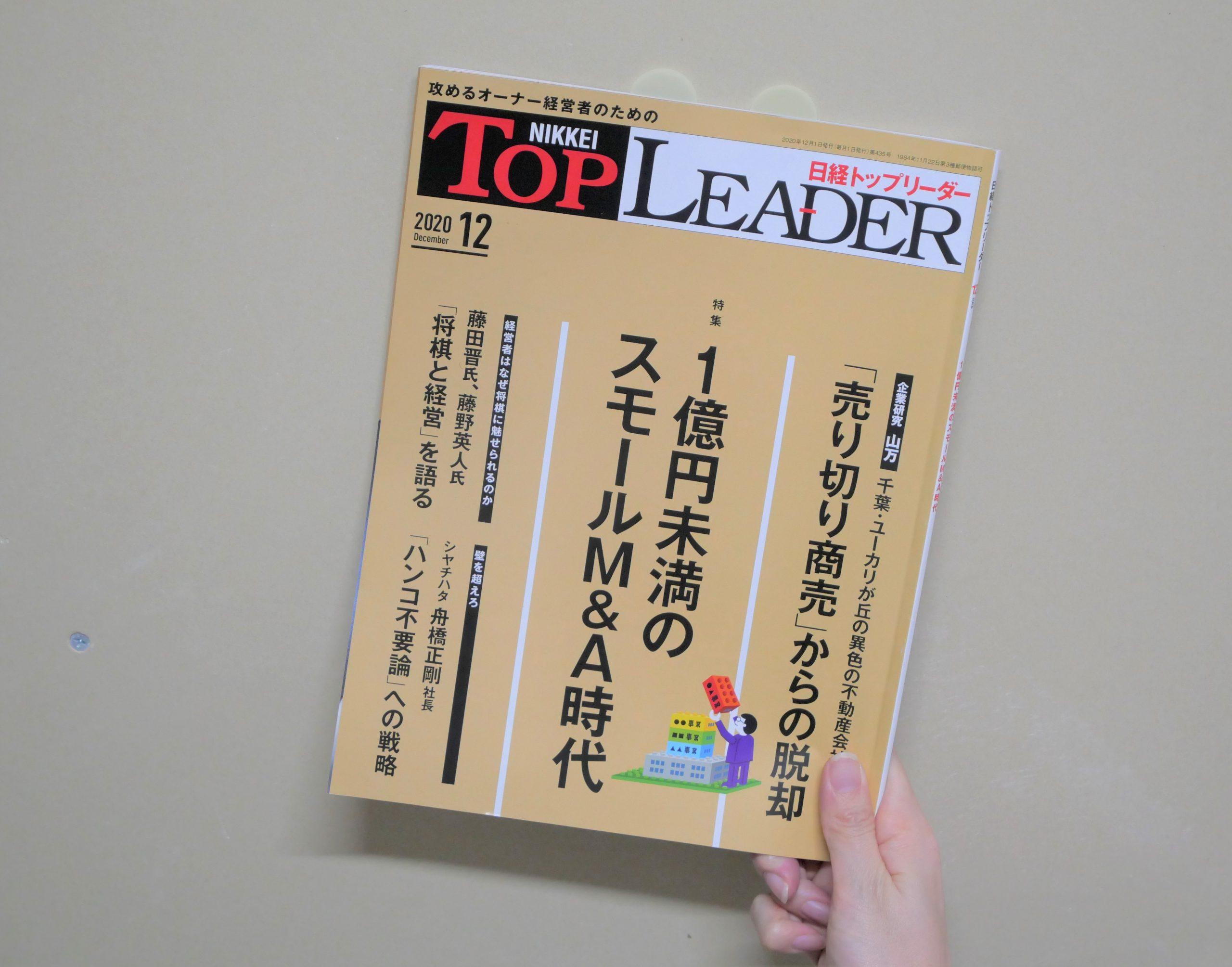 【購読雑誌紹介第一段】日経トップリーダー