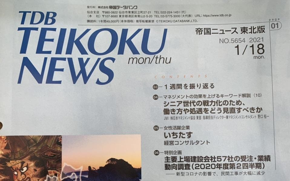帝国ニュース 東北版に当社が掲載されました。