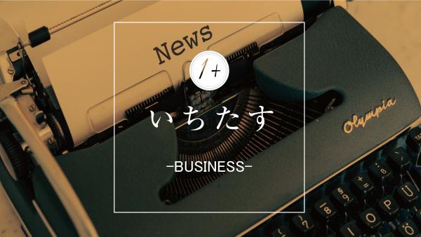 【速報】令和3年度企業主導型保育事業が募集されました!