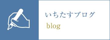 いちたすブログバナー画像