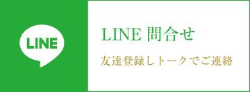 LINE問合せ